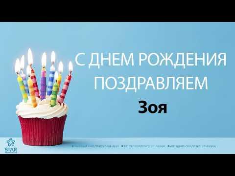 С Днём Рождения Зоя - Песня На День Рождения На Имя