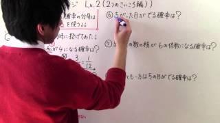 【中2 数学】  中2-80  確率チャレンジ  Lv.2 (2つのさいころ編)