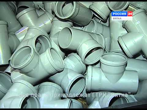 Губерния. Завод пластиковых труб Водполимер (31.10.2015) (ГТРК Вятка)
