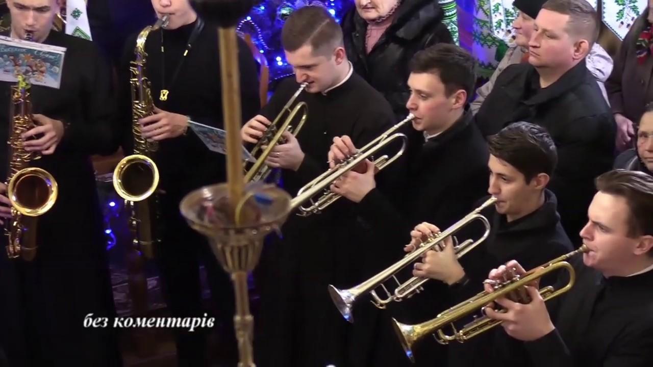 Як звучав духовий оркестр семінаристів зі Львова  у церкві Пресвятої Трійці м. Броди