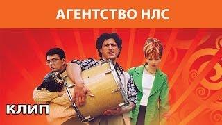 Агентство НЛС. Сериал. Клип. Феникс Кино. Комедия