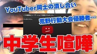 中学二年生の底辺YouTuber同士の潰し合いが色々とひどすぎる…【YouTube雑ニュース2018】