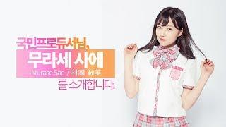 Mnet Produce 48에 참가중인 연습생 무라세 사에를 응원해주세요! 투표 ...