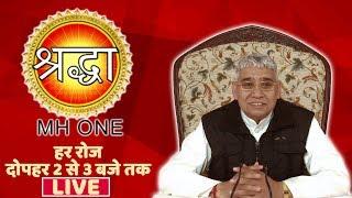 Shradhha MH1 14-02-2019 | Episode - 657 | Sant Rampal Ji Maharaj Satsang | LIVE