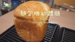 麵包機初體驗 ????| Panasonic SD-P104 ???? | Bread Maker ????| Bread making | パン | ขนมปัง | хлеб |吐司 |bread recipe
