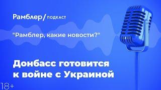 Как прошла неделя: Донбасс готовится к войне с Украиной | Рамблер подкаст  @Рамблер