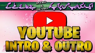 How to make intro and outro for youtube  || Thanks For Watching Outro Tutorial on Amazing App
