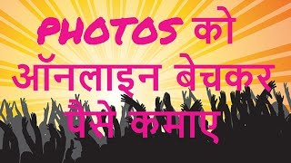 {HINDI} Easy way to earn money online by selling photos on ShutterStock