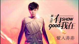 羅志祥 愛入非非 HITFM 搶先聽 完整版 Show Luo