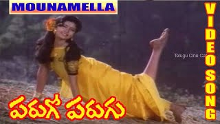 MOUNAMELLA  VIDEO SONG  | PARUGO PARUGU  MOVIE  |  RAJENDRA PRASAD | SHURTHI  | TELUGU CINE CAFE