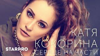 Смотреть клип Катя Кокорина - Сердце На Части