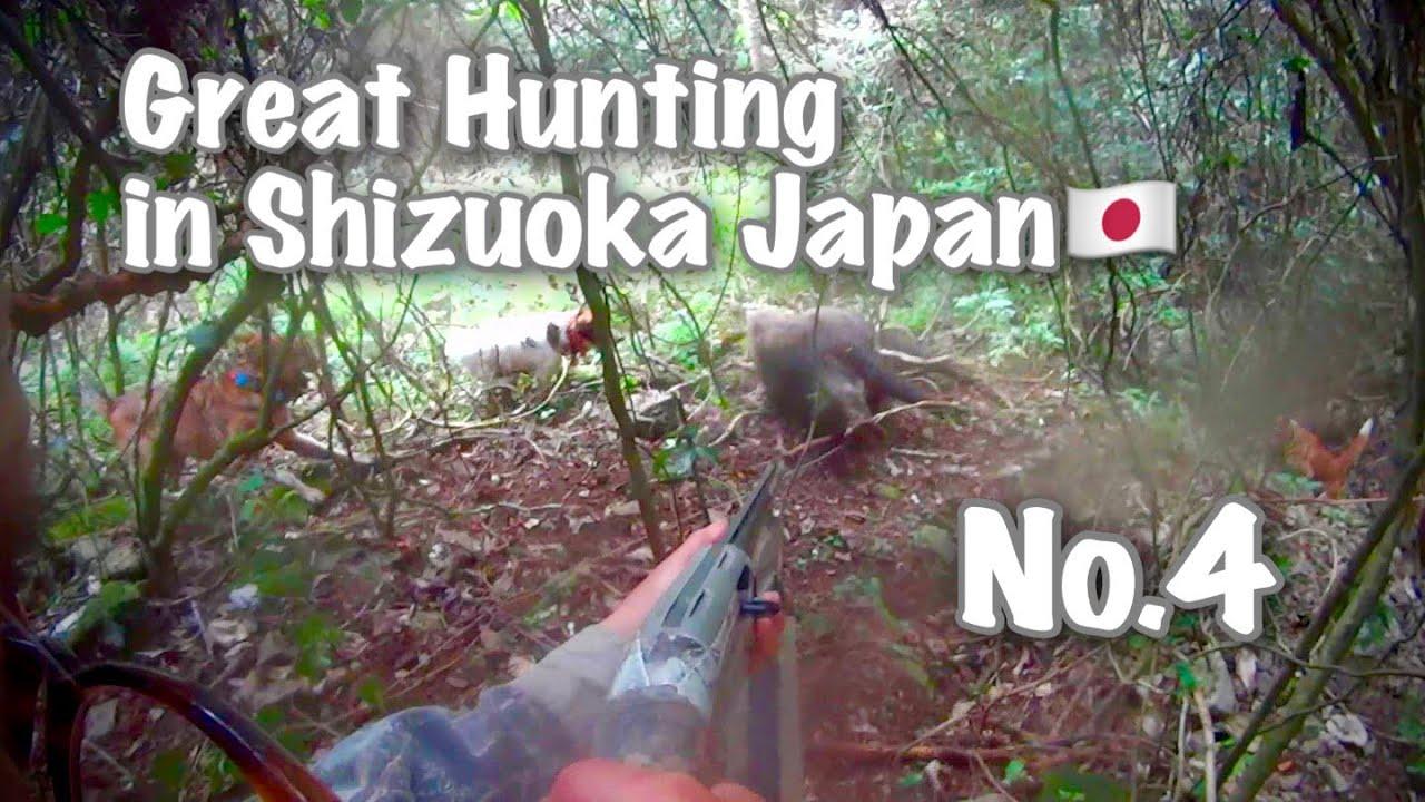 【閲覧注意】凄い狩猟シリーズNo.4  何発撃っても倒れない!Great Hunting in Shizuoka Japan!