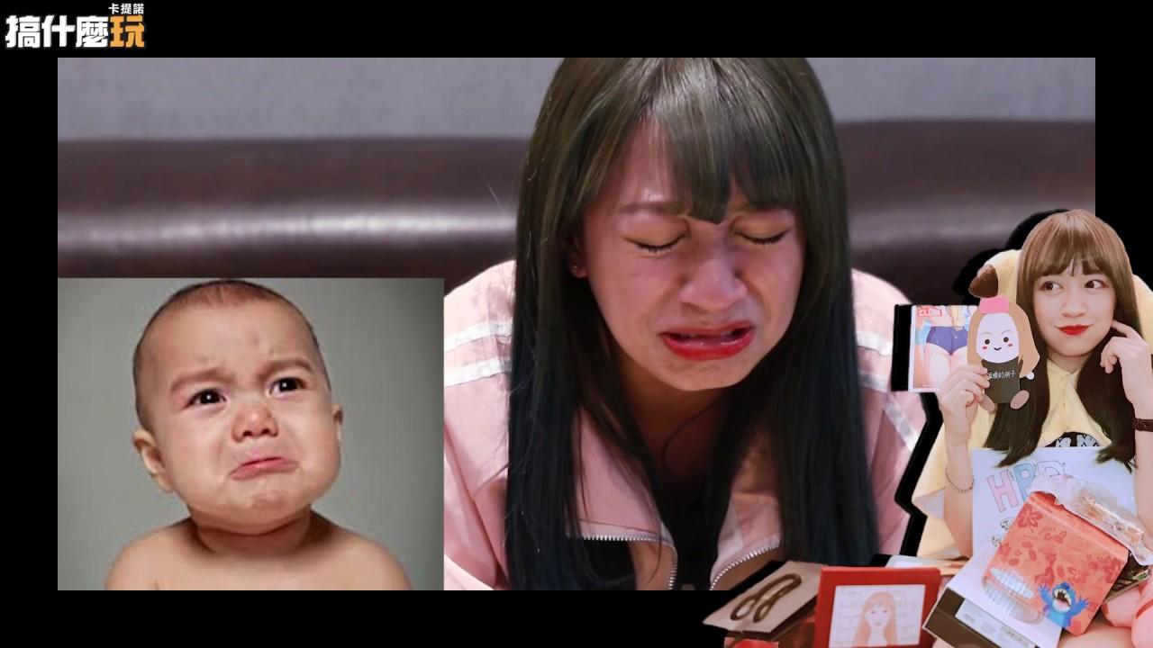 【安編生日特輯2】度過難產了!終於生出來了!淚】 - YouTube