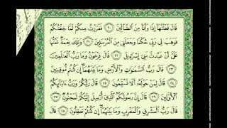 أجمل تلاوة فارس عباد سورة الشعراء كاملة Fares Abbad .