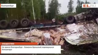 На трассе Екатеринбург   Каменск Уральский перевернулся большегруз