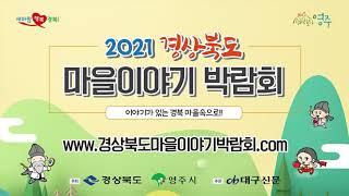 [2021 경상북도 마…