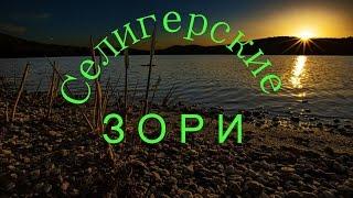видео «Селигерские зори» база отдыха. Осташковский район. Цены на 2017