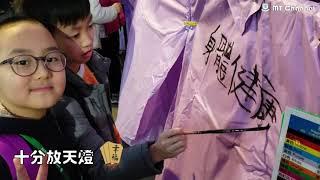 hkmlc-mtps的2019生命教育台北行相片