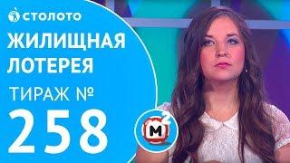 Столото   Жилищная лотерея тираж №258 от 05.11.17