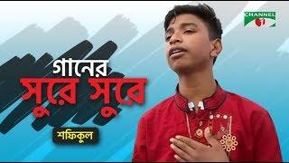 Ganer sure sure |  Shofiqul | CHANNEL i GAANER RAJA | Channel i TV
