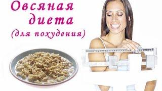 Овсяная диета для похудения