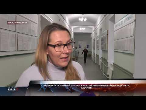 Спеціалісти паліативної допомоги з Австрії, Німеччини ведуть курс навчання