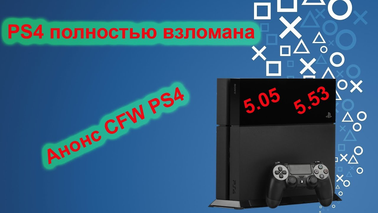 Уникальная возможность купить прошитые playstation 4 в. Прошитая ps4 slim 1 tb, внутренний жесткий диск 1000 гб, стандартная комплектация,