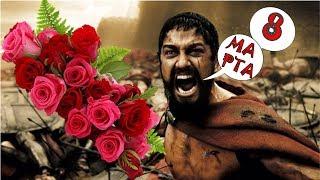 Ужасы с 8 марта мужчины