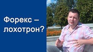 Форекс - лохотрон ? Мнение практика - Андрея Малахова профессионального инвестора