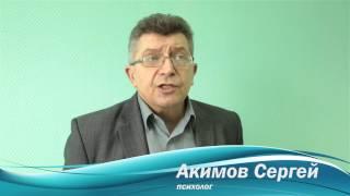 Сергей Акимов о трудностях детей в обучении