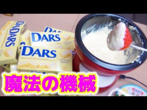 フルーツをホワイトなチョコでフォンデュする!!