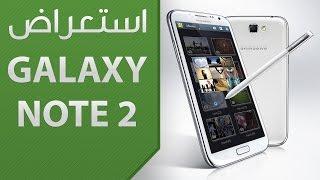استعراض سامسونج الرسمي: Galaxy Note II
