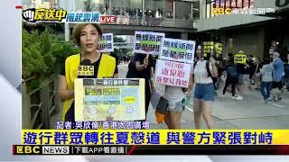 遊行群眾轉往夏愨道 與警方緊張對峙
