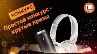 Розыгрыш #Philips - Наушники и акустика(, 2016-10-24T12:17:28.000Z)