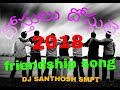 Dostulu Dostule 2018 Friendship Song Mix By Dj Santhosh Smpt