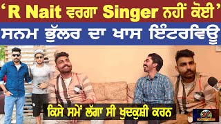 'R Nait ਵਰਗਾ Singer ਨਹੀਂ ਕੋਈ', Chak na Time ਵਾਲੇ Sanam Bhullar ਦਾ Exclusive Interview |