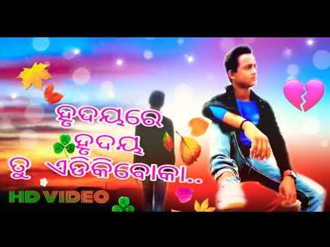 Hrudaya Re Hrudaya Tu Ediki Boka New Odia Sad Song Video...