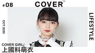 毎月著名なモデル・タレントを中心に こだわりのファッション、美容、ライフスタイルに 関連したインタビューを実施する企画。 9月COVER GIRLに、上國料萌衣さんが登場!