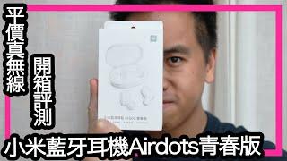 平價真無線 - 小米藍牙耳機 Airdots 青春版 - 開箱評測 thumbnail