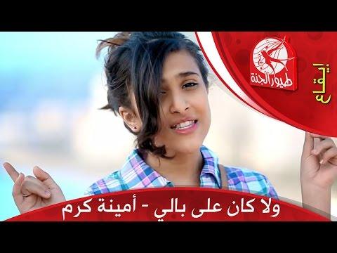 ولا كان على بالي - أمينة كرم | طيور الجنة | Toyor Al Janah