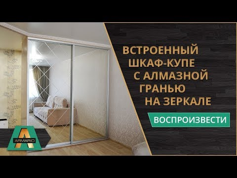 Встроенный шкаф-купе с алмазной гранью на зеркале в гостиной комнате
