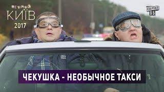 Чекушка - необычное такси | Вечерний Киев 2017