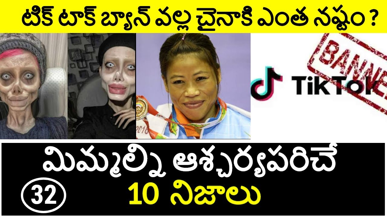 Top 10 Unknown Facts in Telugu | Interesting and Amazing Facts | Part 32 | Minute Stuff