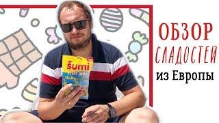 Šumi Fruit jelly double flavour review ✪ Мармелад два вкуса ✪ Пробуем сладости из Европы (ENG SUBs)