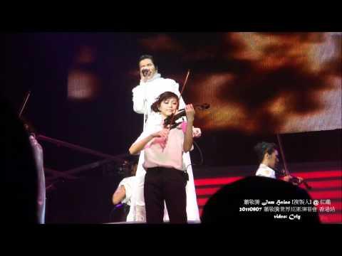 20110807 蕭敬騰 Jam Hsiao [複製人] 蕭敬騰世界巡迴演唱會香港站2
