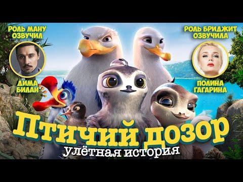 Мультфильм про птицы