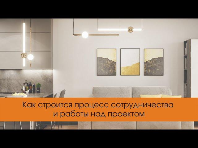 Как строится процесс сотрудничества и работы над проектом