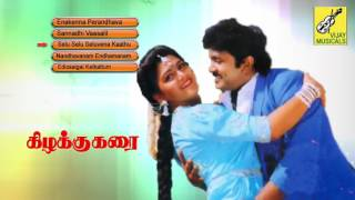 கிழக்கு கரை - KIZHAKKU KARAI - JUKEBOX | PRABHU, KUSHBOO | TAMIL FILM SONGS | VIJAY MUSICALS