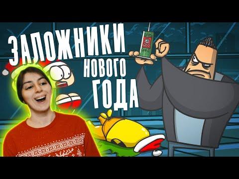 РЕАКЦИЯ на Доктор Гнус - Кто последний покинет уходящий Новый год (Анимация)
