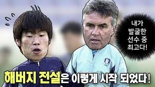 '해버지 전설의 서막' 박지성 히딩크를 만나다